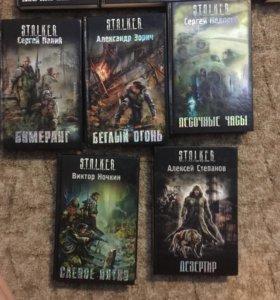 Серия книг STALKER