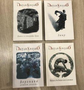 Книги Паоло Коэльо