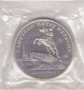 5 рублей 1988 года Ленинград. Состояние пруф!