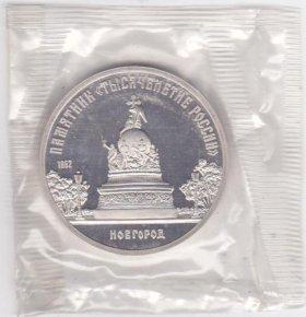 5 рублей 1988 года Новгород. Состояние пруф!
