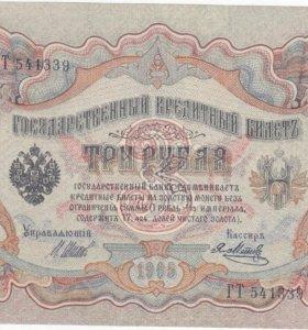 5 рублей 1905 года Шипов . Состояние UNC!