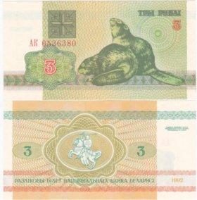 Беларусь 3 рубля 1992 года БОБРЫ. Состояние UNC!