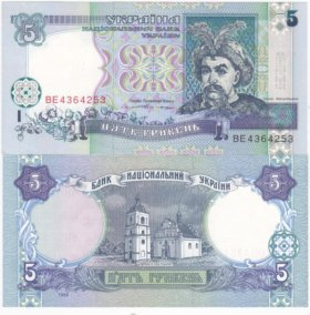Украина 5 гривен 1994 года. Состояние UNC!
