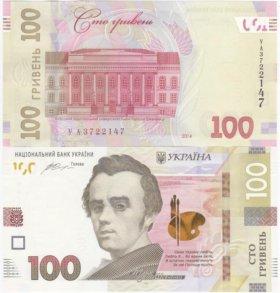 Украина 100 гривен 2014 года. Состояние UNC!