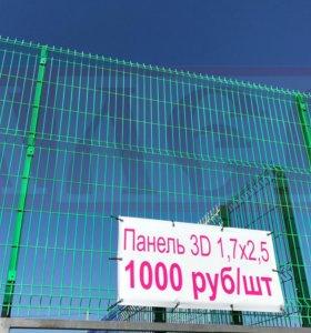 Сетка сварная панель 3Д 1,7*2,5м. для забора