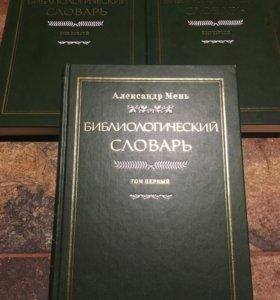 Александр Мень. Библиологический словарь
