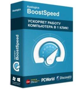 Ключ активации AusLogics BoostSpeed 10