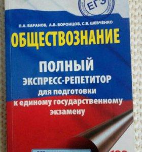 Обществознание ЕГЭ.Баранов