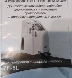 "Концентратор кислорода ""Armed""7F-5L"