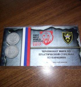 Буклет для монеты 25 рублей Карабин