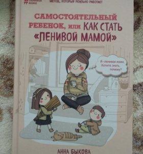 Книга - самостоятельный ребенок