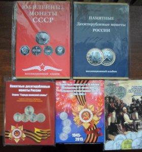 Альбомы для монет и др