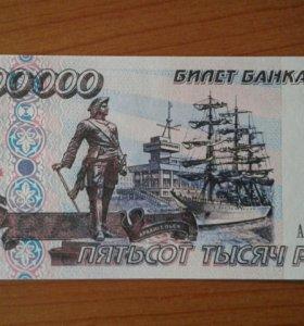 500000 руб. 1995 года. Боны. Банкноты