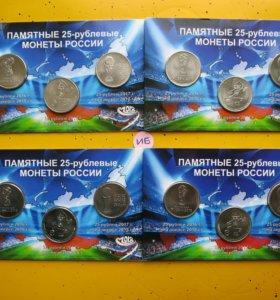 монеты 25 рублей ЧМ по футболу 2018г.