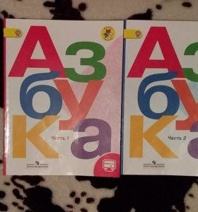 Учебник азбуки
