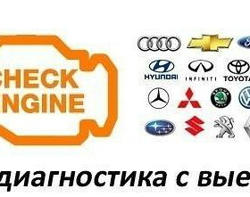 Диагностика Легковых,Грузовых Авто