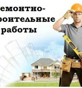 Строительно ремонтные работы