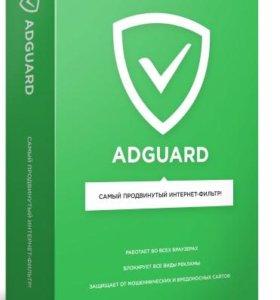 Ключ активации AdGuard для ПК на 1 год