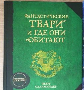 Книги, Джоан Роулинг