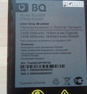 Аккумулятор BQ-5059