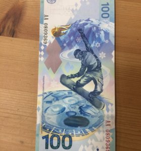 Купюра 100 р 2014