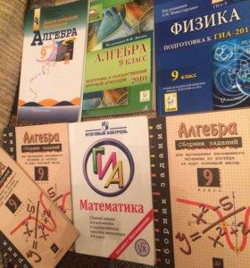 Подготовительные материалы для 9 класса