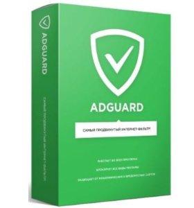 Ключ AdGuard для 3 ПК + 3 mobile на 2 год