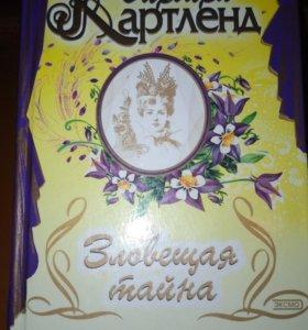 Барбара Картленд любовный роман