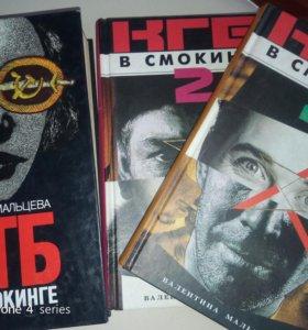 Валентина Мальцева.КГБ в смокинге.