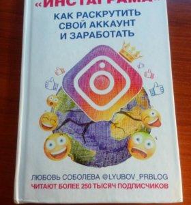 Феномен инстаграма Любовь Соболева