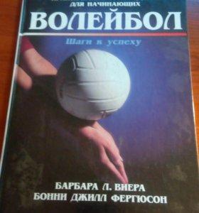 Волейбол практическое руководство для начинающих