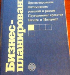 Бизнес-планирование В.М. Попова, Ляпунова