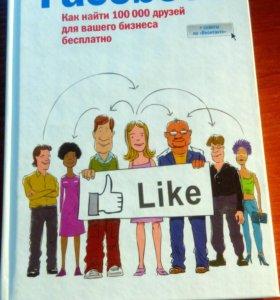 Как найти 100000 друзей для бизнеса бесплатно