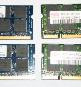 Оперативная память для НОУТБУКА DDR2 (667Mhz)