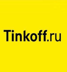 Специалист по продажам Тинькофф Мобайл (сотовая связь)