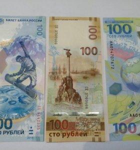 100 рублей Сочи, Крым, Фифа