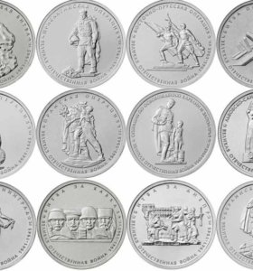 5 рублей 70 лет победы в вов обмен, продажа
