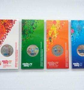 Полный комплект 25 рублей Сочи цветные