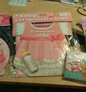 Наборы для мамочек в декрете))