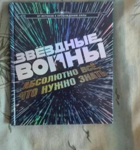 Книга Звёздные Войны