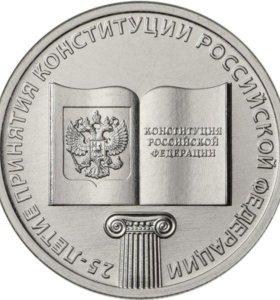 25 рублей 2018 25 летие принятие конституции РФ