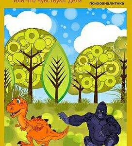 Горилла и динозавр или что чувствуют дети