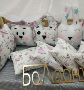 Бортики в кроватку на заказ для принцессы