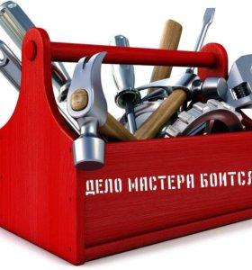 Электрика,сантехника,ремонт мебели, мастер на час.