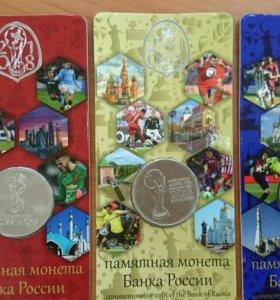 Набор 25 рублей - ЧМ по футболу 2018