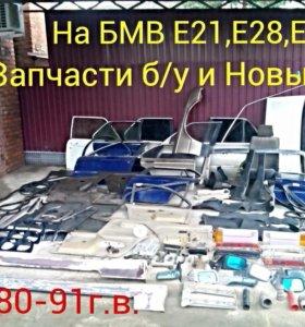 Для БМВ Е21,Е28,Е30 Запчасти б/у, Новые с 1978-91г
