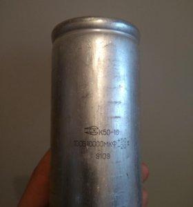 Конденсатор К50-18 100в 10000мкф