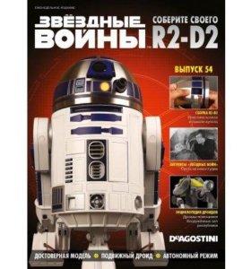 Журнал R2-D2 N54