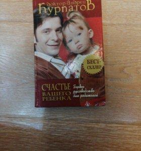 """Книга """" Счастье вашего ребенка"""" от А. Курнатов"""