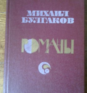 М.Булгаков *Романы*